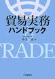 貿易実務ハンドブック