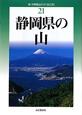 静岡県の山<改訂版> 新・分県登山ガイド21