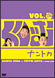 くりぃむナントカ Vol.グー