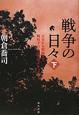 戦争の日々(下) 天皇から娼婦まで、戦時下日本の実況ドキュメント