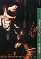 もっと知りたいカラヴァッジョ 生涯と作品