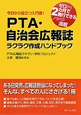 PTA・自治会広報誌 ラクラク作成ハンドブツク 今日から役立つ入門書!