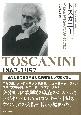 トスカニーニ 1867-1957 大指揮者の生涯とその時代