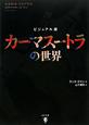 カーマスートラの世界<ビジュアル版>