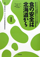 食の安全は北海道から コープさっぽろ寄附講座「フードビジネス特論」酪農学(1)