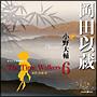 オリジナル朗読CD The Time Walkers 6 岡田以蔵