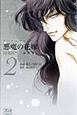 悪魔の花嫁-最終章- (2)