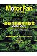 Motor Fan illustrated 特集:最新自動車技術総覧 2009-2010 テクノロジーがわかると、クルマはもっと面白い(39)
