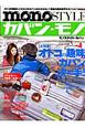カバン・モノ mono STYLE 大特集:オトコの趣味はカバンが決め手! (4)