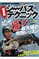 超実戦 シーバステクニック 小沼正弥の陸っぱり養成塾4
