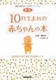 10月生まれの赤ちゃんの本<新版> 誕生前から満1歳までの成長とケア