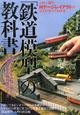 「鉄道模型」の教科書 趣味をイチからはじめたい!大人のための教科書シリー