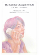 The Call that Changed My Life 仁香、頼む!1本の電話から