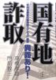 国有地詐取 「世田谷最後の最高峰マンション」建設異議あり!