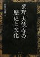 紫野 大徳寺の歴史と文化