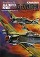 エアロ・ディテール 川崎 キ100 五式戦闘機 (32)