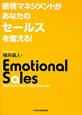感情マネジメントが あなたのセールスを変える! 顧客の気持ちを前向きに動かす営業の秘訣