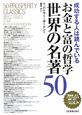 お金と富の哲学 世界の名著50 成功する人は読んでいる