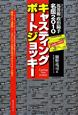 キャスティングボートジョッキー 馬券術 政治騎手名鑑 2010