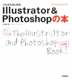 これからはじめる Illustrator&Photoshopの本 Windows&Mac OS10対応 自分で選べるパソコン到達点