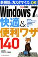 Windows7の快適&便利ワザ140 新機能もカスタマイズもOK!