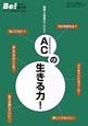 季刊 Be!2009冬増刊 AC-アダルトチルドレン-の生きる力! 回復と成長のプロセス