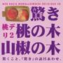 桃のきもち・デリシャスCD 桃デリ2・驚き桃の木山椒の木