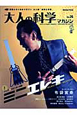 大人の科学マガジン ミニエレキギター (26)
