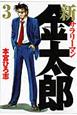 新・サラリーマン金太郎 (3)