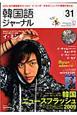 韓国語ジャーナル 特集:韓国ニュースフラッシュ 2009 CD付 (31)