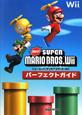 Newスーパーマリオブラザーズ Wii パーフェクトガイド