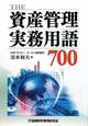 The 資産管理 実務用語700