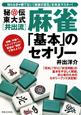 秘伝・東大式[井出流] 麻雀「基本」のセオリー 初心者のためのセオリーブック決定版!
