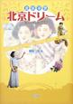 北京ドリーム ドラマで学ぶ中国語