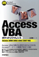 Access VBA ポケットリファレンス Access 2000/2002/2003/200