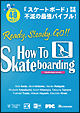 Ready,Steady,GO!! HOW TO SKATEBOARDING