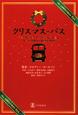 クリスマス・バス マートルばあさんとおんぼろバスの二人