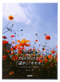 アルトサックス「遥か」「キセキ」-ベスト・ヒット・ソング特集- CD・パート譜付