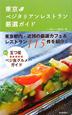 東京ベジタリアンレストラン 厳選ガイド 東京都内・近郊の厳選カフェ&レストラン115件を紹