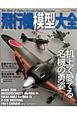 飛行機模型大全 War birds & fighter aircr