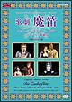 NHKクラシカル モーツァルト歌劇『魔笛』 スウィトナー指揮 ベルリン国立歌劇場1980年日本公演