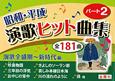 昭和・平成演歌ヒット曲集 演歌全盛期~新時代編 全181曲 (2)