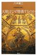 天使はなぜ堕落するのか 中世哲学の興亡