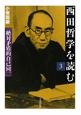西田哲学を読む 絶対矛盾的自己同一 (3)