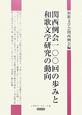 関西例会一〇〇回の歩みと和歌文学研究の動向