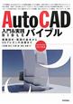 AutoCAD 入門&実践バイブル 建築設計・製図の基本から3Dプレゼンの実務まで