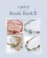 佐藤理恵 Beads Book (2)