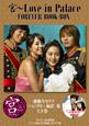 宮 Love in Palace FOREVER BOOK-BOX 上下巻 感動全セリフ〈ハングル+和訳〉集