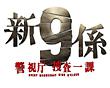 新・警視庁捜査一課9係 DVD-BOX