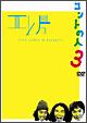 エレ片コントライブ~コントの人3~